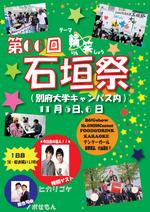 11月5日(土)・6日(日)、「第66回別府大学石垣祭」を開催します