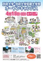 4月15日(日)、第1回オープンキャンパス(別府大学・別府大学短期大学部)を開催します