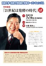 7月16日(月/海の日)、小泉武夫氏(東京農業大学名誉教授・別府大学客員教授)の講演会を開催します