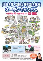 7月16日(月/海の日)、第2回オープンキャンパス(別府大学・別府大学短期大学部)を開催します