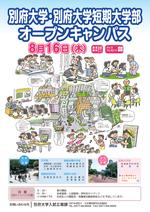 8月16日(木)、第3回オープンキャンパス(別府大学・別府大学短期大学部)を開催します