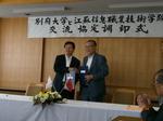 8月4日(土)、本学は中国の江蘇信息職業技術学院と交流協定を締結しました