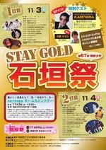 11月3日(土/祝)・4日(日)、「第67回別府大学石垣祭」を開催します