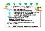12月15日(土)、食物栄養学科が公開講座「親子料理教室」を開催します
