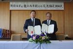 11月8日(木)、法人・大学が韓国の龍仁大学校と交流協定を締結しました