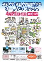 4月21日(日)、平成25年度第1回オープンキャンパス(別府大学・別府大学短期大学部)を開催します
