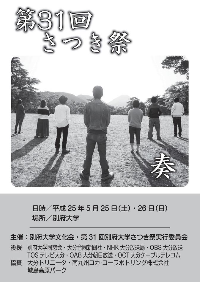 5月25日(土)・26日(日)、第31回「別府大学さつき祭」を開催します