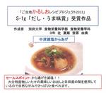 食物栄養学科学生のレシピが「S-1g(エス・ワン・グランプリ)大会」で見事受賞しました!!