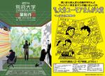 1月28日(火)~2月2日(日)、国際言語・文化学科の芸術系コースが「2014卒業制作展」を開催します