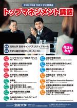 平成26年度別府大学公開講座のお知らせ
