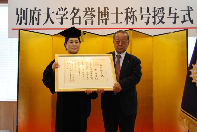 別府大学名誉博士称号記授与式を挙行しました