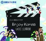 「2014漢陽女子大学校UCC公募展」のお知らせ