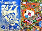 深堀優紀さん(卒業生)の作品が『別冊コロコロコミックSpecial』に掲載