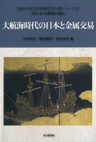 大航海時代の日本と金属交易.jpgのサムネイル画像