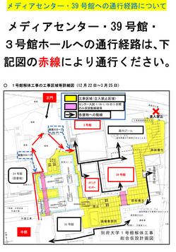1号館の解体工事についてH26.12.jpgのサムネイル画像