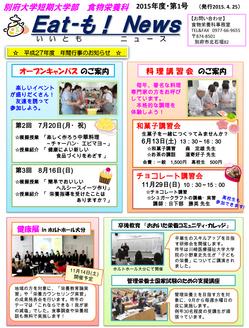 いいともニュース2015第1号_最終-1.jpg