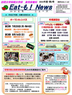 Eat-も News2015_第2号 -1.jpg
