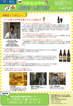 2015発酵食品学科ニュースレターNo2.jpg