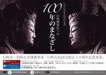 臼杵市・別府大学連携事業「臼杵磨崖仏への100年のまなざし」の開催について