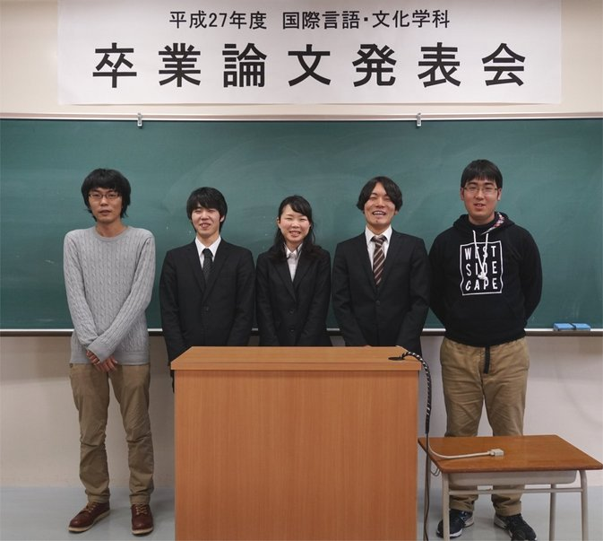 「平成27年度卒業論文発表会」を開催しました