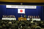平成27年度別府大学・別府大学短期大学部の合同入学式を挙行しました