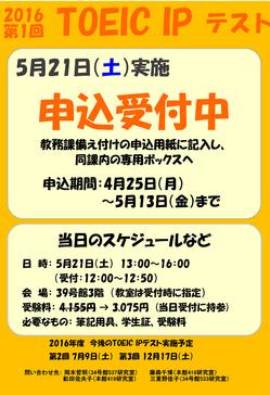 TOEIC IPポスター5月.jpg