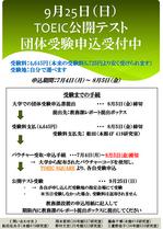 TOEIC公開テストポスター2016_September.jpg