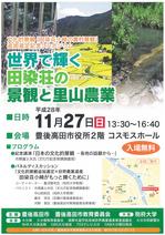 田染荘の景観と里山.jpg