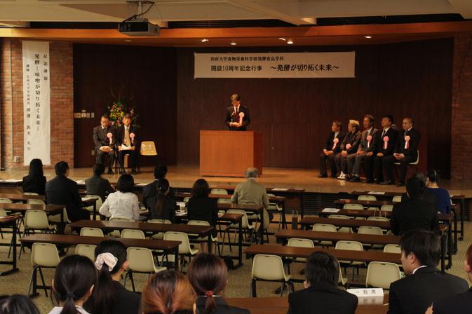 発酵食品学科10周年記念行事を開催しました