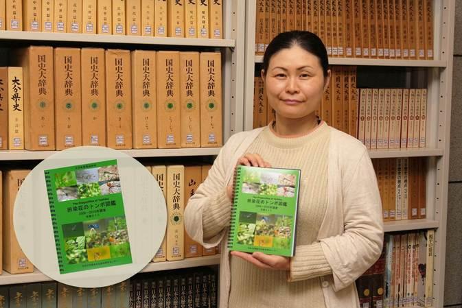 卒業生が8年間の研究成果を発表「田染荘のトンボ図鑑」