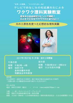 ワクワク理科実験教室.jpg
