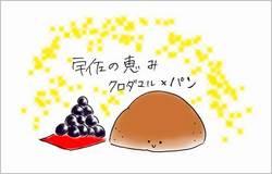 kurodamaru_6.jpgのサムネイル画像