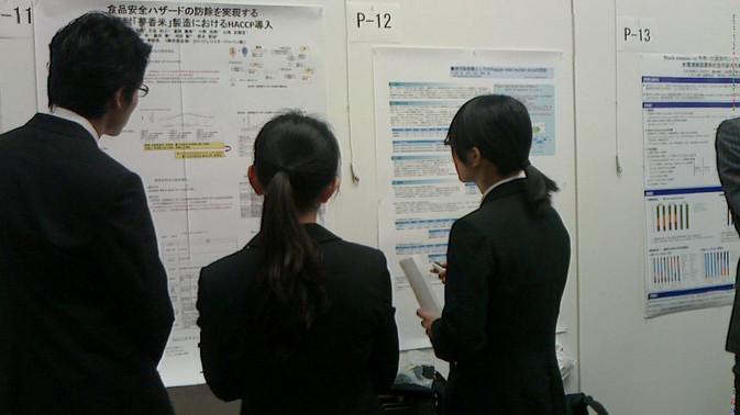 本格焼酎「夢香米」製造におけるHACCP導入について、学会発表しました