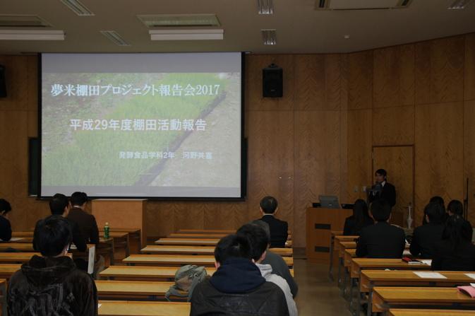 【夢米棚田プロジェクト】棚田活動報告会を開催しました