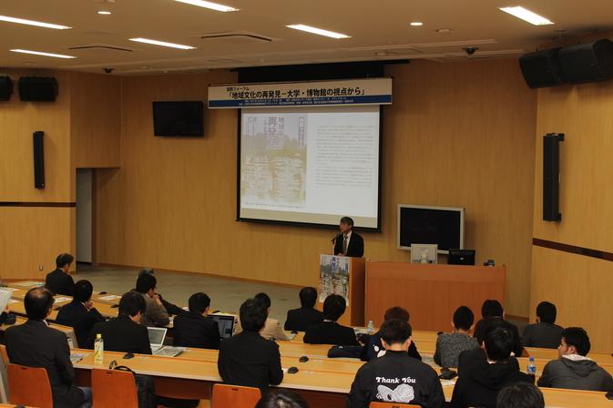国際フォーラム「地域文化の再発見-大学・地域文化の視点から」を開催しました
