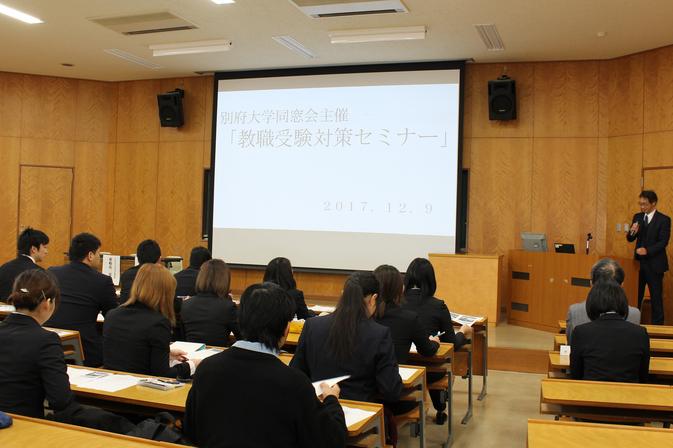 第8回教職受験対策セミナーを開催しました
