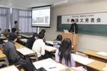 「平成29年度卒業論文発表会」を開催しました