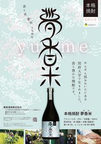 yume_poster.jpg