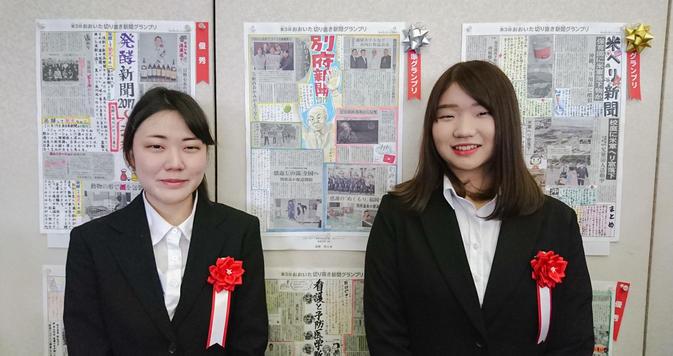 「おおいた切り抜き新聞グランプリ」で小松未旺さんがグランプリを受賞