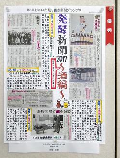 発酵食品学科2年 河野共喜さん