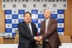 中国河南大学国際漢学院との交流協定の調印式
