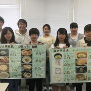 【食物栄養学科】食育推進全国大会への出展について