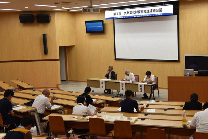 第3回「九州文化財保存推進連絡会議」、「九州文化財保存学研究会」を開催しました