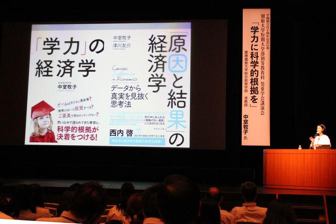 学校法人別府大学創立110周年記念行事「中室牧子講演会」を開催しました