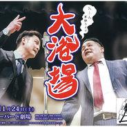 卒業生お笑いコンビ「おふろ」凱旋ライブ開催決定