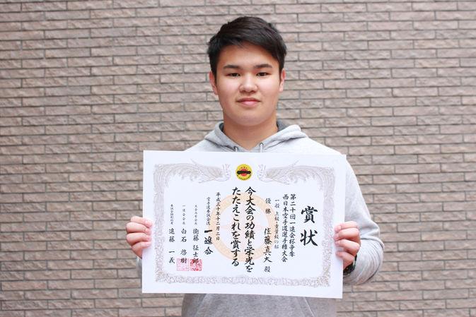佐藤真大さんが空手の西日本大会で優勝しました