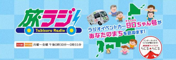 【番組放送のお知らせ】NHK『旅するラジオ』で別府温泉水あまざけが紹介されます