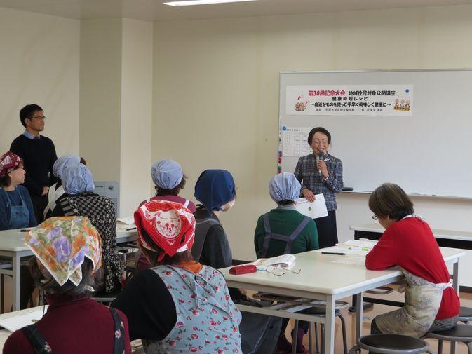 【食物栄養学科】第30回地域住民対象公開講座を実施しました
