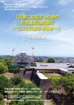 『第22回文化財セミナー』発表資料集