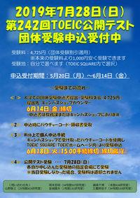 July28TOEIC公開ポスター.jpg